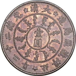 Chihli_dolar_1896_2