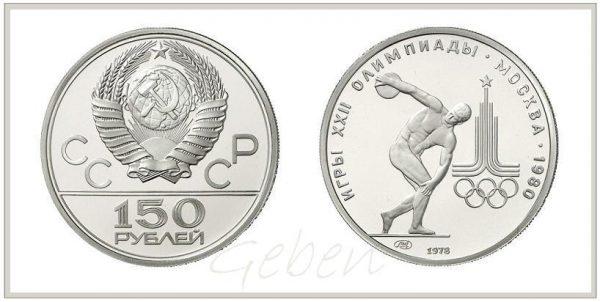 150 Rublů Platina 1978 Diskobolos - poslední kus