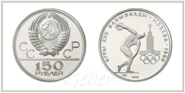 150 Rublů Platina 1978 Diskobolos