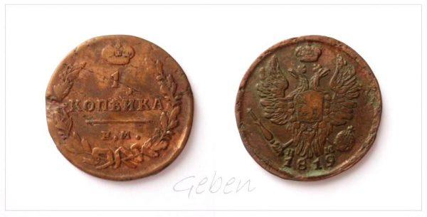 1 копейка 1819 года ЕМ-НМ