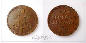 2 КОПѢЙКИ - kopějka 1840 EM