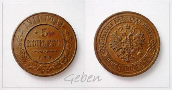 5 КОПѢЕКЪ - Kopějka 1911