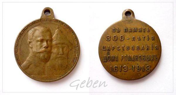 Medaile Mikuláš II. 1913 Romanovci – 300 let dynastie