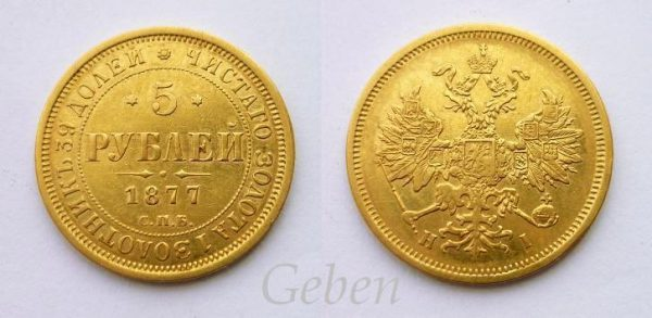 5 Rubl 1877 Alexandr II.