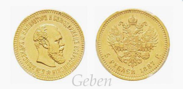 5 RUBL 1887 Alexandr III.