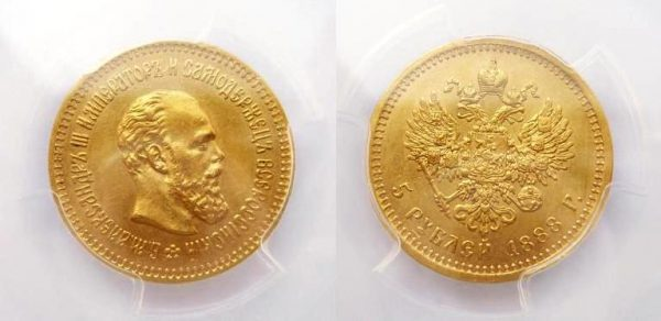 5 RUBL 1888 Alexandr III. dlouhá bradka