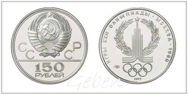 150 Rubl 1977 Platina - Emblém OH