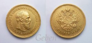 5 RUBL 1890 Alexandr III.