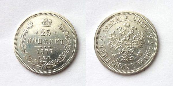 25 копеек 1877 СПБ - НІ