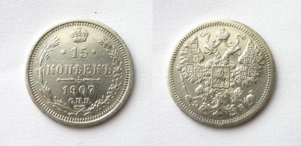 15 копеек 1907 СПБ - ЭБ