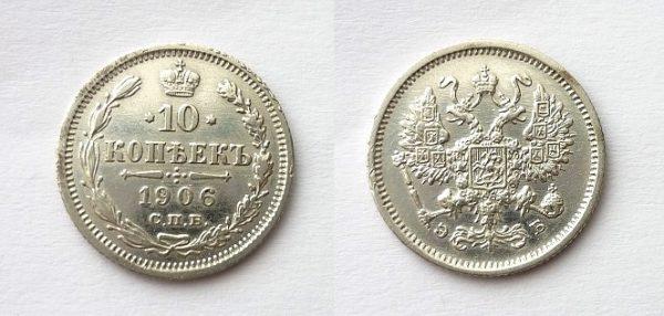 10 копеек 1906 СПБ ЭБ