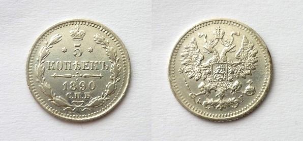 5 копеек 1890 СПБ АГ