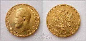 10 RUBL 1900 Mikuláš II.