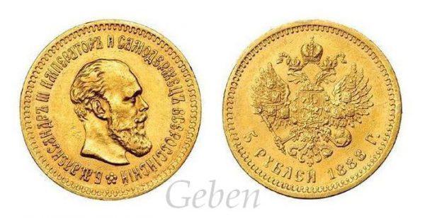 5 RUBL 1888 Alexandr III. varianta