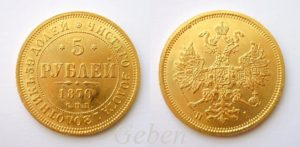 5 RUBL 1870