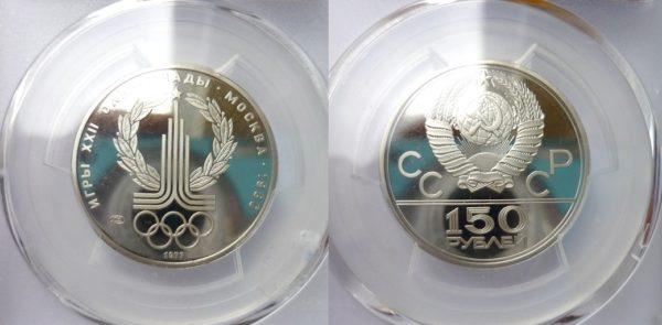 150 Rubl 1977 Platina LOGO Emblem OH - PR69 !