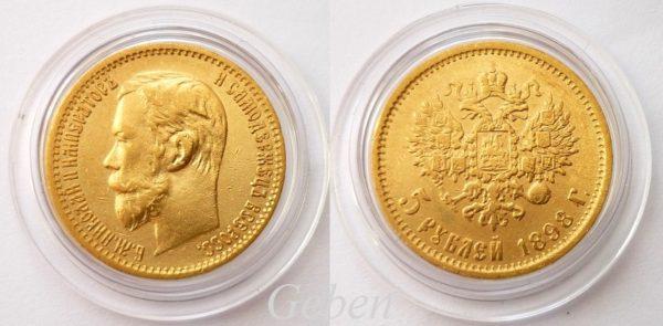 5 RUBL 1898 АГ Mikuláš II.