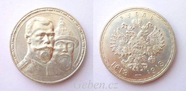 Rubl-1913-300-let-Romanovcu