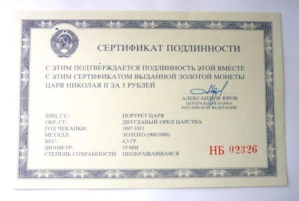 5 Rubl 1902 Mikuláš II. Certifikát