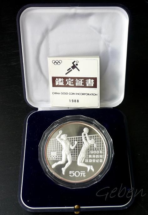 50 Yuan 1988 Volleyball - Vzácná