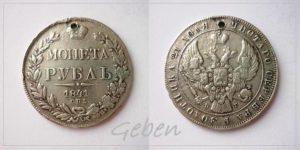 1 RUBL 1841 NG St. Petersburg
