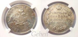 1 RUBL 1831 СПБ НГ varianta otevřená 2 !